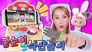 Download 콩순이랑 함께 밥을 먹어요♡ 콩순이 식판&양치 놀이 장난감 인형놀이 - 지니 Video