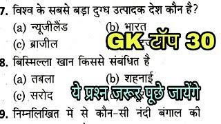 Download GK/GK quiz in Hindi/General knowledge practice paper/SSC GK/RAILWAY/POLICE Video