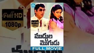 Download Muddula Mogudu Full Movie | ANR, Sridevi, Suhasini | K S Prakash Rao | Saluri Rajeswara Rao Video
