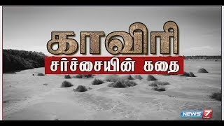 Download காவிரி சர்ச்சையின் கதை | The story of Cauvery dispute | 05.02.18 | News 7 Tamil Video