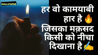 Sunday 42 Truth Angry Time Smile Luck Etc Shayari Status Quotes