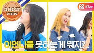 Download [Weekly Idol EP.353] GFRIEND New SONG 2X Faster ver.!! Video