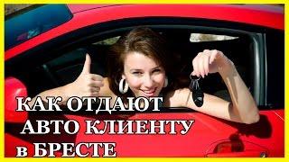 Download Как правильно отдавать авто клиенту Video
