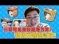 Download 【Joeman】出國帶甚麼泡麵最划算?新版双響泡泡麵試吃 Video