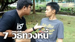 Download 7 วิธีทวงหนี้ Ep.29 by VAST Video