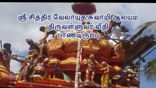 Download பாண்டிருப்பு ஸ்ரீ சித்திர வேலாயுத சுவாமி ஆலய பாடல் -A devotional song Video