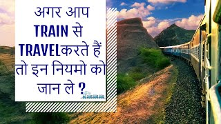 Download INDIAN RAILWAYS 5 RULES | INDIAN RAILWAY RULES EVERY PASSENGER SHOULD BE AWARE OF THESE RULES Video