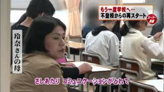 Download 不登校対応の中学校が開校 星槎名古屋中学校 Video