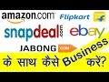 Download How to sell online on Snapdeal Amazon flipkart Jabong ebay | हिन्दी | TsMadaan Video