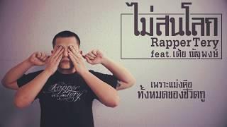 Download ไม่สนโลก - Rapper Tery Feat. เต้ย ณัฐพงษ์ [Lyric] Video
