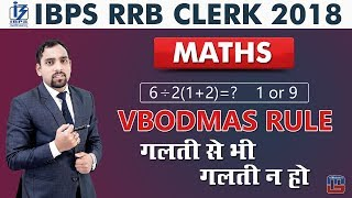 Download IBPS RRB CLERK 2018 | VBODMAS Rule | गलती से भी गलती न हो | Maths | Live at 3 pm Video