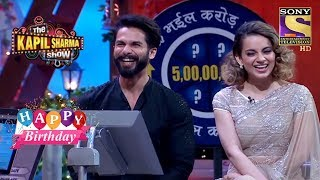 Download Shahid's Hilarious Moments With Rajesh Arora | Celebrity Birthday Special | Shahid Kapoor Video