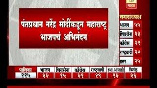 Download PM Narendra Modi impressed with BJP's nagar palika election success Video