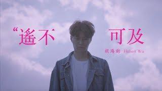 Download 胡鴻鈞 Hubert - 遙不可及 (劇集 ″降魔的″ 片尾曲) Official MV Video