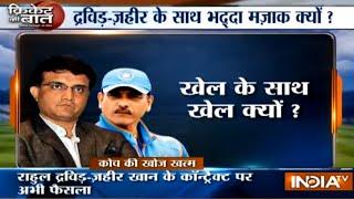 Download Cricket Ki Baat: Ravi Shastri gets his way, Bharat Arun appointed bowling coach Video