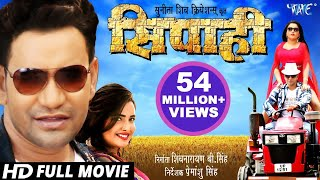 Download SIPAHI - सिपाही - Superhit Full Bhojpuri Movie - Dinesh Lal Yadav ″Nirahua″ , Aamrapali Dubey Video