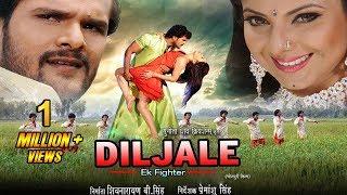 Download DILJALE - Superhit Full Bhojpuri Movie 2018 - Khesari Lal Yadav, Mani Bhattacharya & Mohini Ghose Video