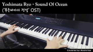 Download [푸른바다의 전설 OST] 'Yoshimata Ryo - Sound Of Ocean' Piano Cover (The Legend of the Blue Sea) Video