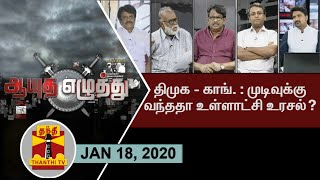 Download (18/01/2020) Ayutha Ezhuthu - Is the DMK-Cong Alliance controversy over? | Thanthi TV Video