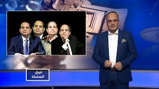 Download فوق السلطة - السيسي ينافس السيسي Video
