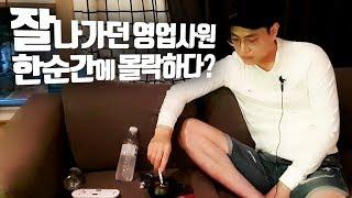 Download 연봉 1억 직장인이었던 BJ의 인생고백 썰 Video