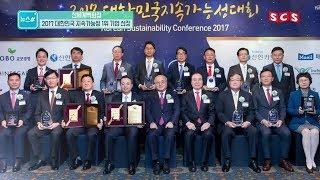 Download [SCS뉴스] 지속가능성 대회 1위 & 희망김장 나눔 행사 Video