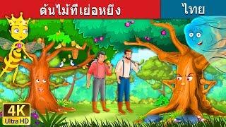 Download ต้นไม้ที่เย่อหยิ่ง | นิทานก่อนนอน | Thai Fairy Tales Video