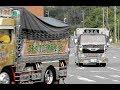 Download 孤愁丸船団 第4回 チャリティ撮影会 銚子デコトラ祭り ☆ 2018 デコトラ ☆ アートトラック ☆ Dekotora ☆ ② Video