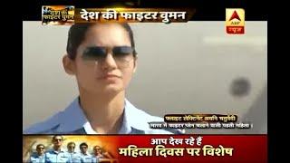 Download International Women's Day: Meet women fighter pilots of India Air Force Video
