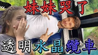 Download 【有字幕】九族文化村樂園 / 透明水晶纜車 / 俄羅斯人在台灣 / Formosan Aboriginal Culture Village Video