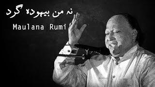 Download Na Man Behooda Girde | Nusrat Fateh Ali Khan | Rumi Video