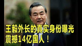 Download 王毅外长的真实身份曝光,震撼14亿国人! Video