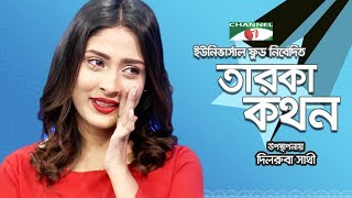 Download Taroka Kathon | Celebrity Adda | Mehazabien Chowdhury | Ivan Shahriar Sohag | Channel i TV Video