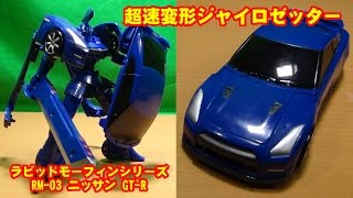 Download ロボでも車でも超絶カッコいい! 超速変形ジャイロゼッター ラピッドモーフィンシリーズ RM-03 ニッサン GT-R Video