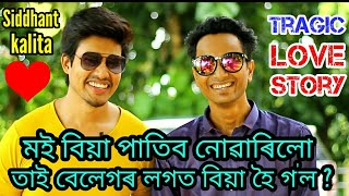 Download My first love💖name is Bhanita ? Tragic Love story of Assamese Actor Siddhant Kalita. Parineeta Video