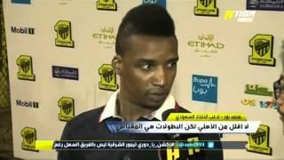 Download محمد نور : هذا الموسم لنا كلمتنا في الدوري وكأس ولي العهد Video