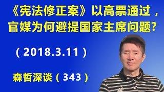 Download 《宪法修正案》以高票通过,官媒为何避提国家主席问题?(2018.3.11) Video