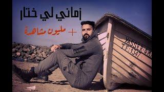 Download Dr eminou- زماني الي ختار | Zmani eli Khtar 2017 🇲🇦🇩🇿🇹🇳 Video