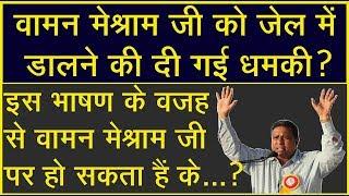 Download इस भाषण से वामन मेश्राम जी को हो सकता हैं जे...!Mr.Waman Meshram Video