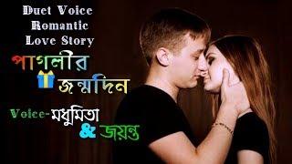 Download Happy Birthday Pagli | Duet voice Tragic Love story | Voice: Madhumita & Jayanta Basak Video