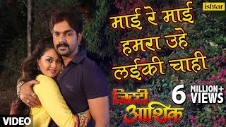 Download Pawan Singh का सुपर हिट गाना - Mai Re Hamaro Uhe Laiki Chahi | Ziddi Aashiq | Tanushree Chatterji Video