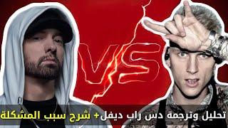 Download شرح بيف امنيم ومشين قن (مترجم) + توضيح دس راب ديفل #Emienem Vs #MGK Beef explained Video