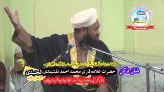 Download Munaafikh Khi Pehchaan aur Waseeley khi Zaroorath Part 3 ~ Allama Ahmed Naqshbandi Video