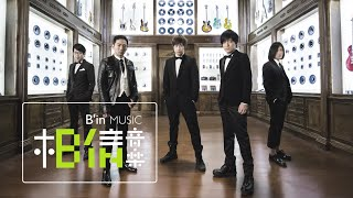 Download MAYDAY五月天 [ 派對動物Party Animal ] Official Music Video Video