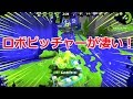 Download 【スプラトゥーン2】カーボンデコのロボピッチャーが凄いwww Video