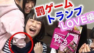 Download 【禁断】女の子同士で禁断の命令罰ゲームトランプをやってみたら… Video