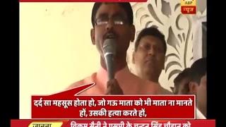 Download Will break limbs of anyone disrespecting, killing cows: UP BJP MLA Vikram Saini Video