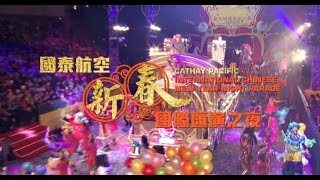 Download 2017 Cathay Pacific International Chinese New Year Parade Video