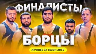 Download КВН 2019 БОРЦЫ - Лучшее за сезон / про квн / Video