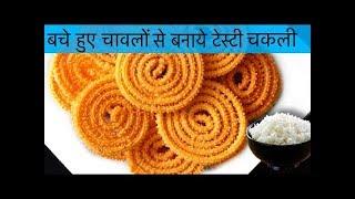 Download बचे हुए चावलों से बनाये टेस्टी चकली | Chakli Recipe | Left Over Rice Chakali – Murukku Recipe Video